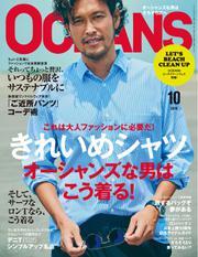 OCEANS(オーシャンズ) (2019年10月号)