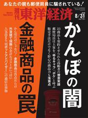 週刊東洋経済 (2019年8/31号)