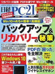 日経PC21 (2019年10月号)