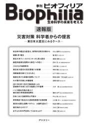 Biophilia 速報版 災害対策 科学者からの提言―東日本大震災にみるケース― (2011/05/12)