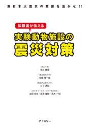 東日本大震災の教訓を活かせ!!体験者が伝える実験動物施設の震災対策 (2011/10/20)