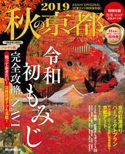 秋の京都2019