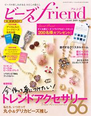 ビーズfriend(Vol.64)