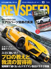 REV SPEED(レブスピード) (2019年10月号)