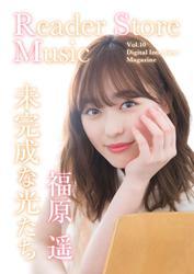 【音声コメント付き】『Reader Store Music Vol.10 福原遥』