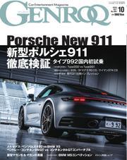 GENROQ(ゲンロク) (2019年10月号)