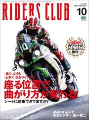 RIDERS CLUB(ライダースクラブ) (2019年10月号)