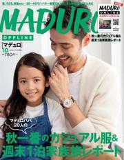 MADURO(マデュロ) (2019年10月号)