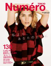 Numero TOKYO(ヌメロ・トウキョウ) (2019年10月号)