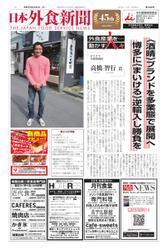 日本外食新聞 (2019/8/25号)