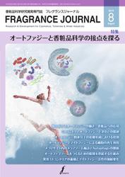 フレグランスジャーナル (FRAGRANCE JOURNAL) (No.470)