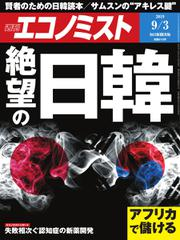 エコノミスト (2019年09月03日号)
