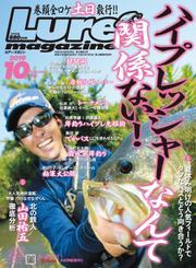 Lure magazine(ルアーマガジン) (2019年10月号)