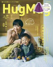 HugMug(ハグマグ) (Vol.28)