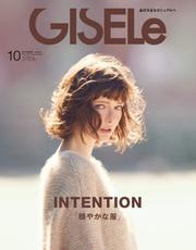 GISELe(ジゼル) (2019年10月号)