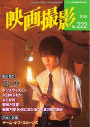 映画撮影 (No.222)