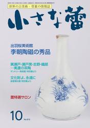 小さな蕾 (No.615)