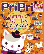 PriPri(プリプリ) (2019年10月号)