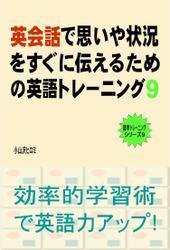 英会話で思いや状況をすぐに伝えるための英語トレーニング(9)