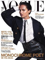 VOGUE JAPAN (ヴォーグ ジャパン)  (2019年10月号)