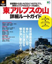 PEAKS特別編集 東アルプスの山 詳細ルートガイド