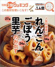 別冊3分クッキング この素材を使いこなす! 人気料理家のれんこん・ごぼう・里芋のおかず
