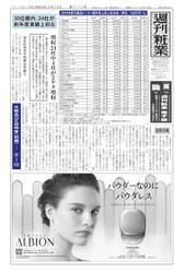 週刊粧業 (第3173号)