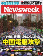 ニューズウィーク日本版 (2019年9/3号)
