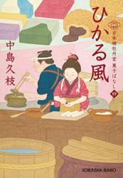 ひかる風~日本橋牡丹堂 菓子ばなし(四)~
