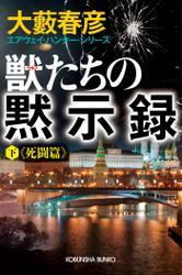 獣(ウルフ)たちの黙示録(下)死闘篇~エアウェイ・ハンター・シリーズ~