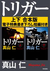 トリガー【上下 合本版 電子特典書き下ろし短編付き】