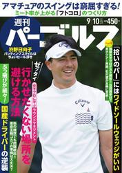 週刊 パーゴルフ (2019/9/10号)