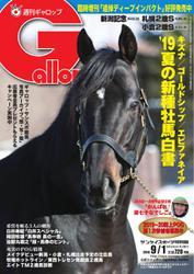 週刊Gallop(ギャロップ) (9月1日号)