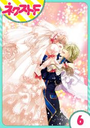 【単話売】花王子と秘密のフィアンセ