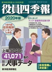 役員四季報2020年版