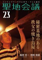 聖地会議 VOL.23 島嵜浩一(まめちゃん家) 秘密基地のある秩父の焼き鳥屋