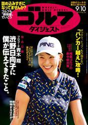 週刊ゴルフダイジェスト (2019/9/10号)