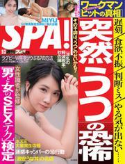 SPA!(スパ) (2019年9/3号)