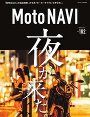 MOTO NAVI(モトナビ)  (No.102)