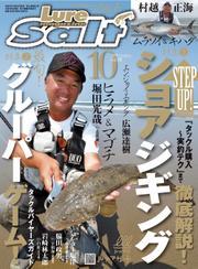 Lure magazine Salt(ルアーマガジンソルト) (2019年10月号)