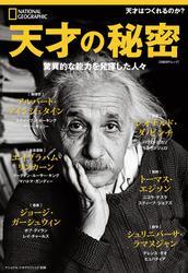 ナショナル ジオグラフィック別冊 天才の秘密 驚異的な能力を発揮した人々
