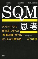 SQM思考