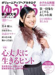 ゆうゆう (2019年10月号)