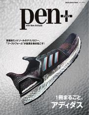 Pen+(ペンプラス) (1冊まるごと、アディダス(メディアハウスムック))