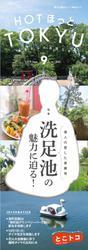 HOTほっとTOKYU 2019年9月号(Vol.482)