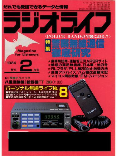 ラジオライフ 1984年 2月号(ラジオライフ編集部) : 三才ブックス ...