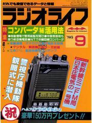ラジオライフ 1986年 9月号