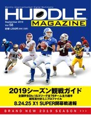 HUDDLE magazine(ハドルマガジン)  (2019年9月号)