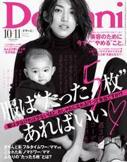 Domani(ドマーニ) (2019年10・11月号)