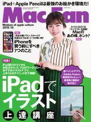 Mac Fan(マックファン) (2019年10月号)